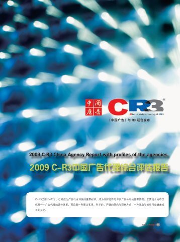 2009 C-R3中国广告代理综合评估报告