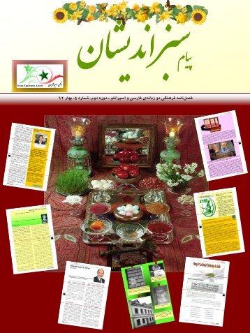 ﺎﯿﭘم - Irana Esperanto-Asocio