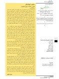 ﺎﯿﭘم - Irana Esperanto-Asocio - Page 2