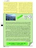 ﺎﯿﭘم - Irana Esperanto-Asocio - Page 5