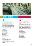 电能管理系统行业应用方案 - Schneider Electric - Page 5