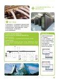 电能管理系统行业应用方案 - Schneider Electric - Page 7