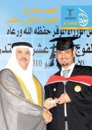 املعهد يخرج الفوج الثاين عشر - معهد البحرين للتدريب