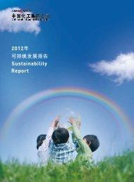 2012 年可持续发展报告 - 中国化工集团公司