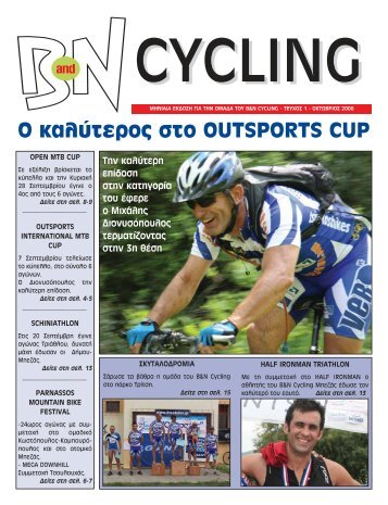 O καλύτερος στο OUTSPORTS CUP - B & N Cycling