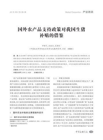 附件:国外农产品支持政策对我国生猪补贴的借鉴