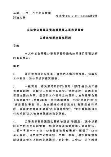 政府當局就公務員領導及管理訓練提交的文件 - 立法會