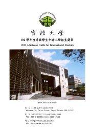 102 學年度外國學生申請入學招生簡章 - 實踐大學