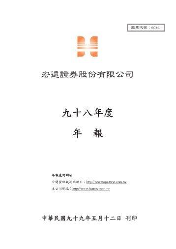 Untitled - 宏遠證券