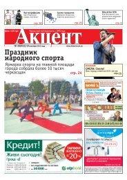 Праздник народного спорта - Газета Акцент