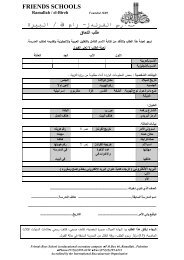 طلب التحاق - Ramallah Friends Schools