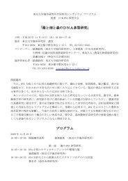 「海と畑と森のDNA多型研究」 プログラム - 日本魚類学会