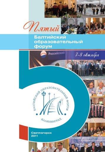 Программа форума - Главная | БФУ им. И.Канта