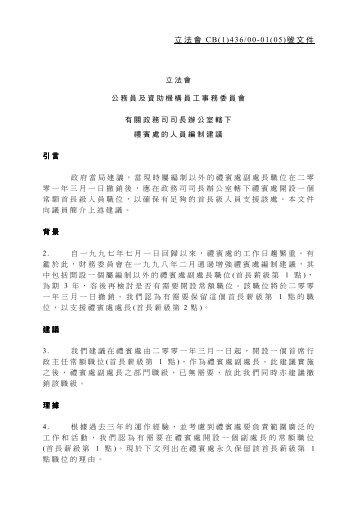 有關政務司司長辦公室轄下禮賓處的人員編制建議 - 立法會