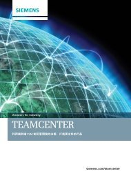 Teamcenter 概述 - 上海坤德信息科技有限公司