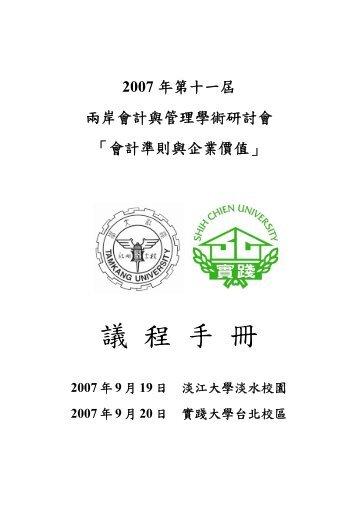 議程手冊 - 淡江大學
