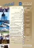 La guerre médiatique à Gaza et la culture coloniale - Université de ... - Page 2