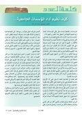 La guerre médiatique à Gaza et la culture coloniale - Université de ... - Page 4