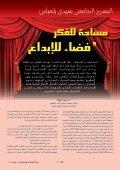 La guerre médiatique à Gaza et la culture coloniale - Université de ... - Page 7