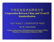 中美信息技术标准的合作