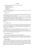 `deda enis~ kvalze - Page 7