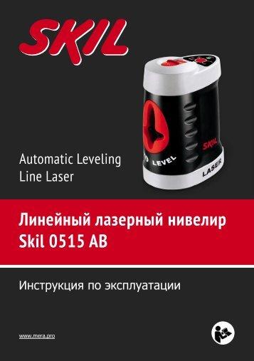 Линейный лазерный нивелир Skil 0515 AB - Мера