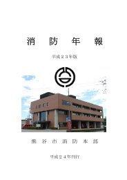 一括ダウンロード(PDF:4868KB) - 熊谷市