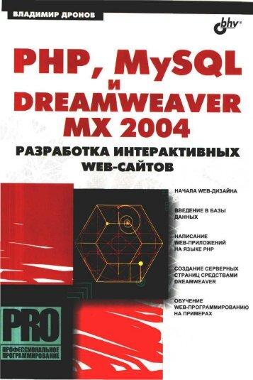 php_mysql_dreamweaver_mx_2004 разработка web сайтов.pdf