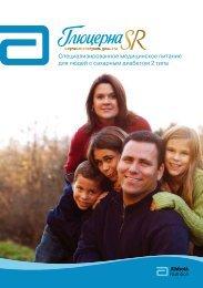 Специализированное медицинское питание для ... - Abbott Nutrition