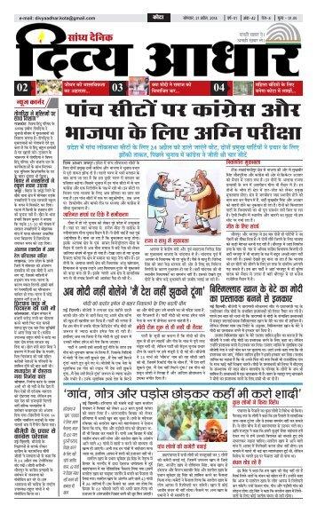 E NEWS PAPER 21.04.2014
