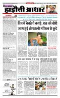 E NEWS PAPER 21.04.2014 - Page 3