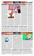E NEWS PAPER 21.04.2014 - Page 7