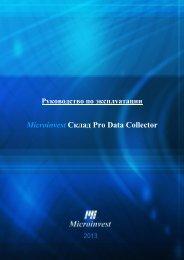 по эксплуатации Microinvest Склад Pro Data Collector