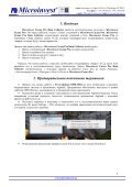 по эксплуатации Microinvest Склад Pro Data Collector - Page 5
