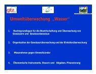 欧盟水框架法案