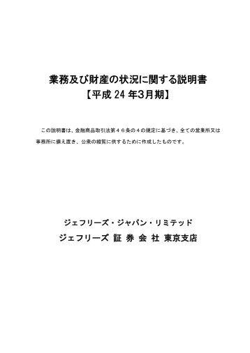 業務及び財産の状況に関する説明書 【平成 24 年3月 ... - 日本証券業協会