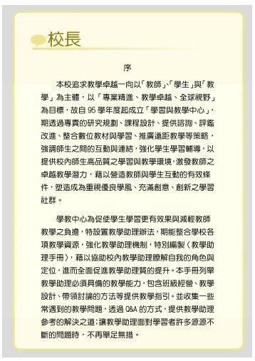 卓越教學助理手冊 - 淡江大學
