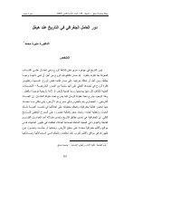 دور العامل الجغرافي في التاريخ عند هيغل - جامعة دمشق