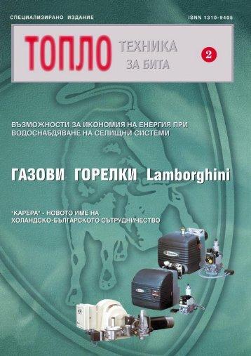 # 2 2003.p65 - Ерато