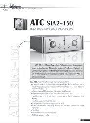 ATC SIA2-150 สเตอริโออินทีเกรทแอมป์ที่ไม่ธรรมดา - What Hi-Fi
