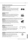 Инструкция - Магазин музыкального оборудования POP-MUSIC.RU - Page 5