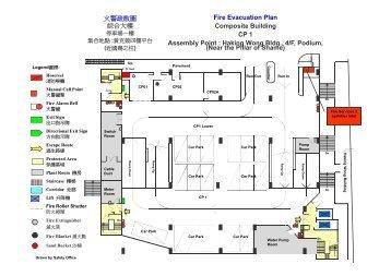 火警疏散圖綜合大樓Fire Evacuation Plan Composite ... - Safety.hku.hk