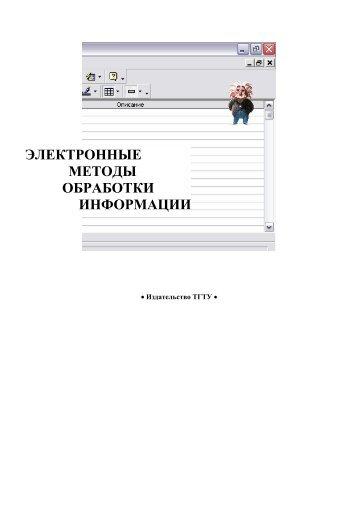 электронные методы обработки информации - Тамбовский ...