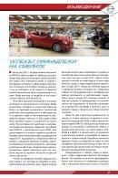 mazda-3-auto-motor-und-sport.pdf - Page 3