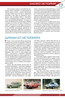 mazda-3-auto-motor-und-sport.pdf - Page 5