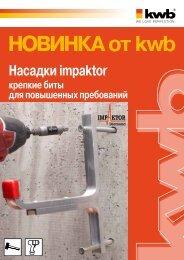 Насадки impaktor - kwb