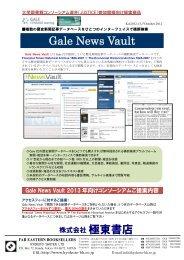 Gale News Vault - 極東書店