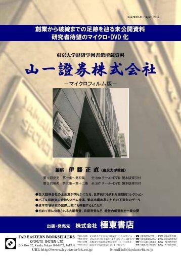 山一證券株式会社 - 極東書店