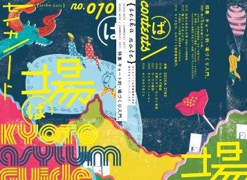 SEIKA NOTE / SUMMER(2) 2011 contentsSEIKA - 京都精華大学