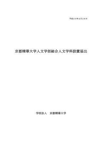 設置届出書 2008年4月28日 - 京都精華大学